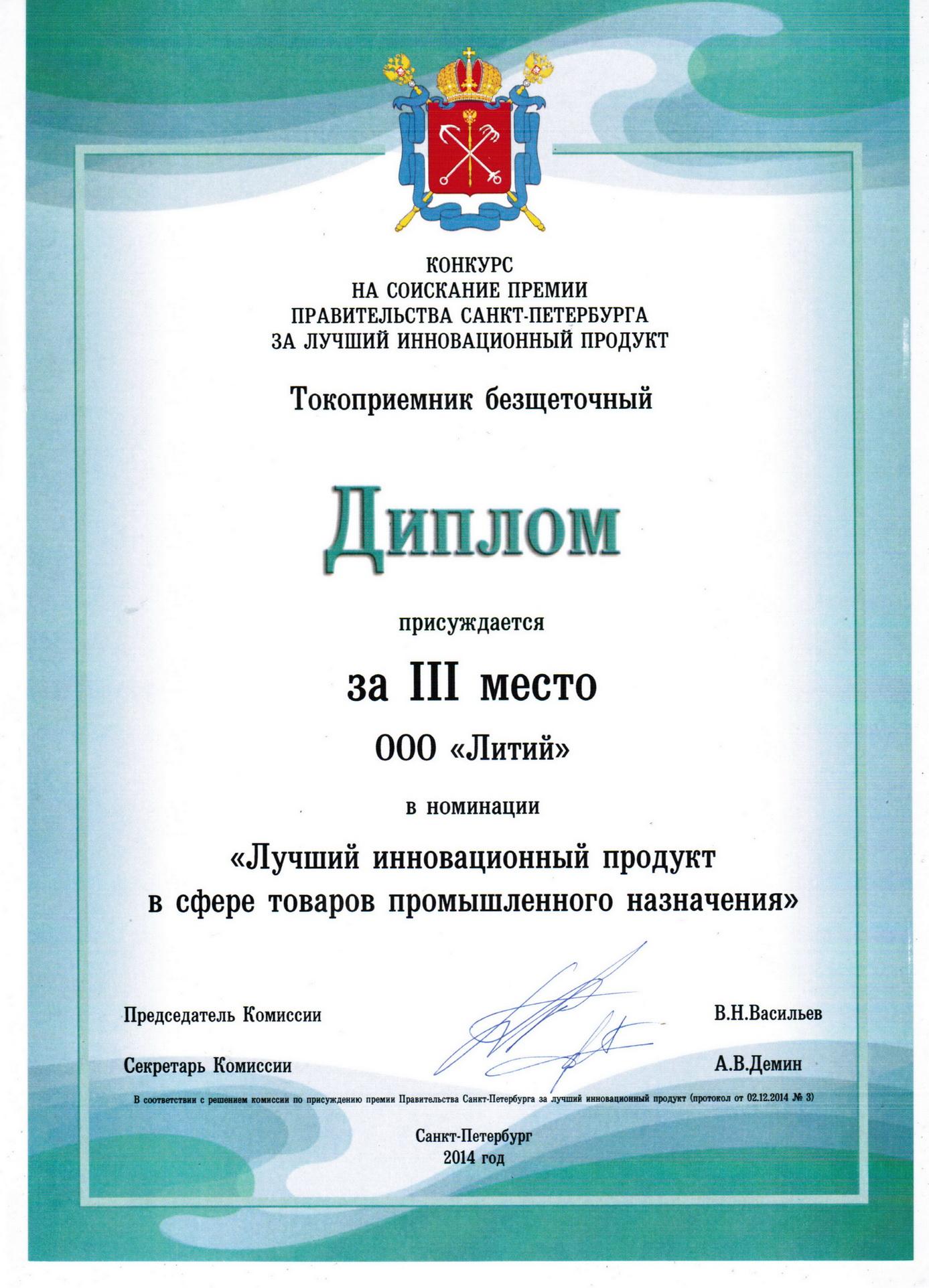 Конкурс лучший инновационный продукт санкт петербурга